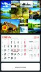 Середній календар