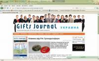 Новини > Презентація продукту на сайті наших партнерів Gifts Journal / 06.08.2012