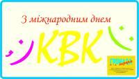 Новини > Міжнародний день КВК / 08.11.2012