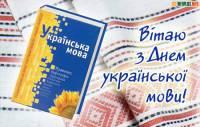 Новини > День украинскої писемності та мови / 09.11.2012