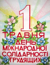Новини > Вітаємо всіх колег з Днем праці / 01.05.2013
