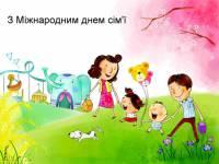 Новини > Бажаємо кожну родину привітати зі святом Міжнародного дня сімей! / 15.05.2013