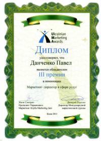 Новини > Нагородження від Національної Маркетингової Премії (Ukrainian Marketing Awards). / 10.11.2011