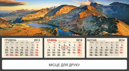 №01 Календар