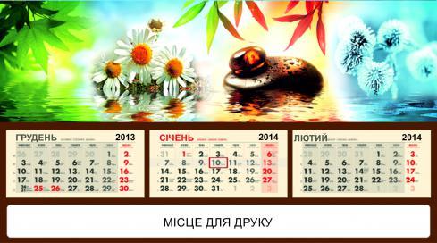 №03 Календар