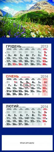 №04 Календар КВ -