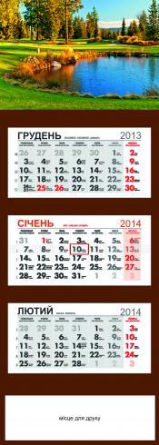 №06 Календар КВ -