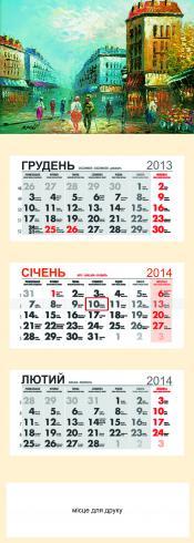 №08 Календар КВ -