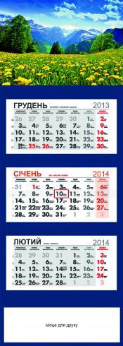№09 Календар КВ -