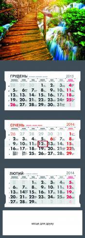 №10 Календар КВ -