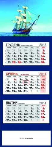 №13 Календар КВ -