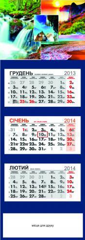№14 Календар КВ -