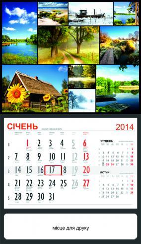 №21 Календар КС -