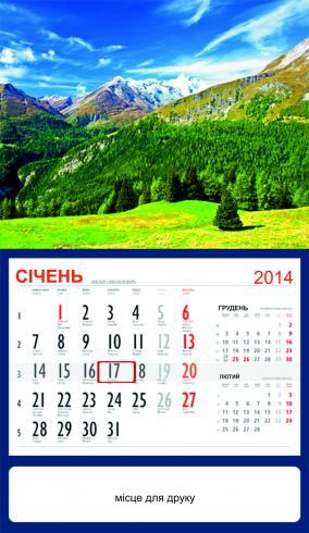 №22 Календар КС -
