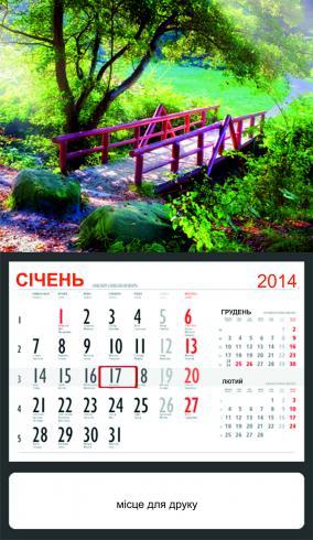 №23 Календар КС -
