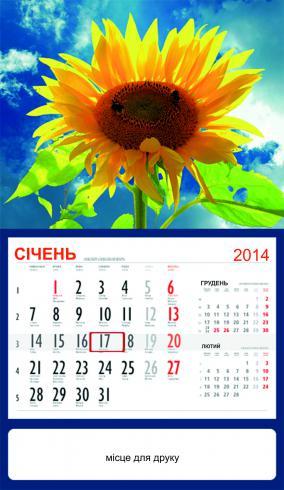 №24 Календар КС -