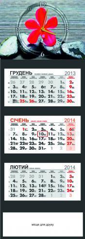 №19 Календар КВ з годинником -