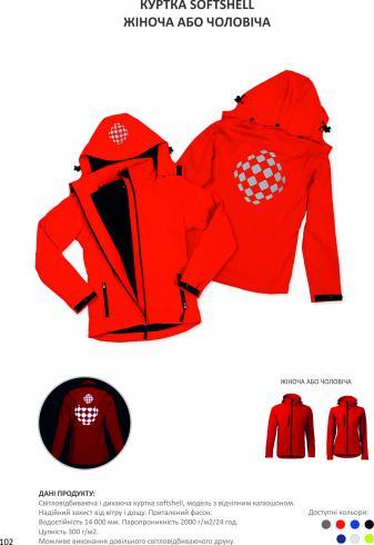 куртка Softshell зі с-в друком