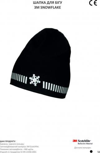 шапка 3M SNOWFLAKE