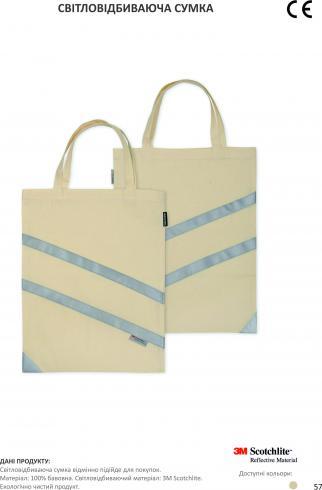 сумка для шопінгу 3М
