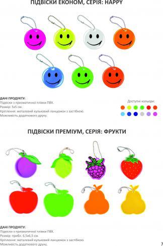 07 підвіски економ happy і фрукти