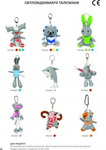 60 мякі іграшки Salzaman