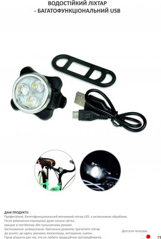 73 водостійкий ліхтар USB