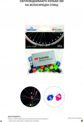 96 кульки 3М на велоспиці
